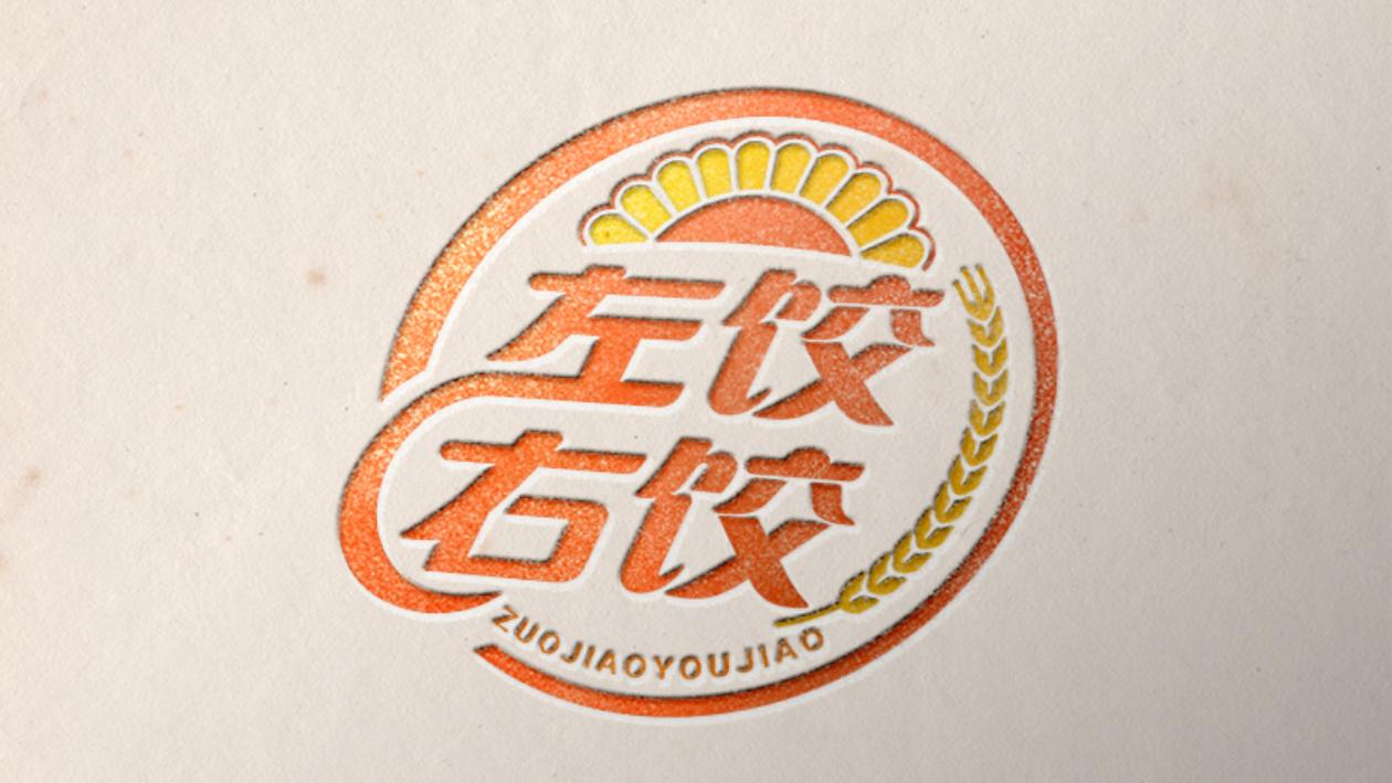左饺右饺LOGO设计中标图3