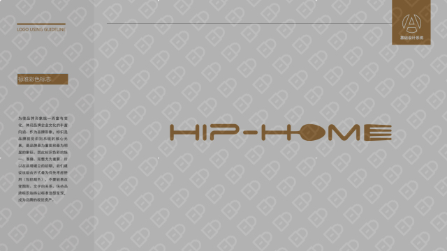 HIP HOME LOGO设计入围方案5