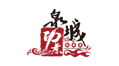 泉城功煮LOGO设计