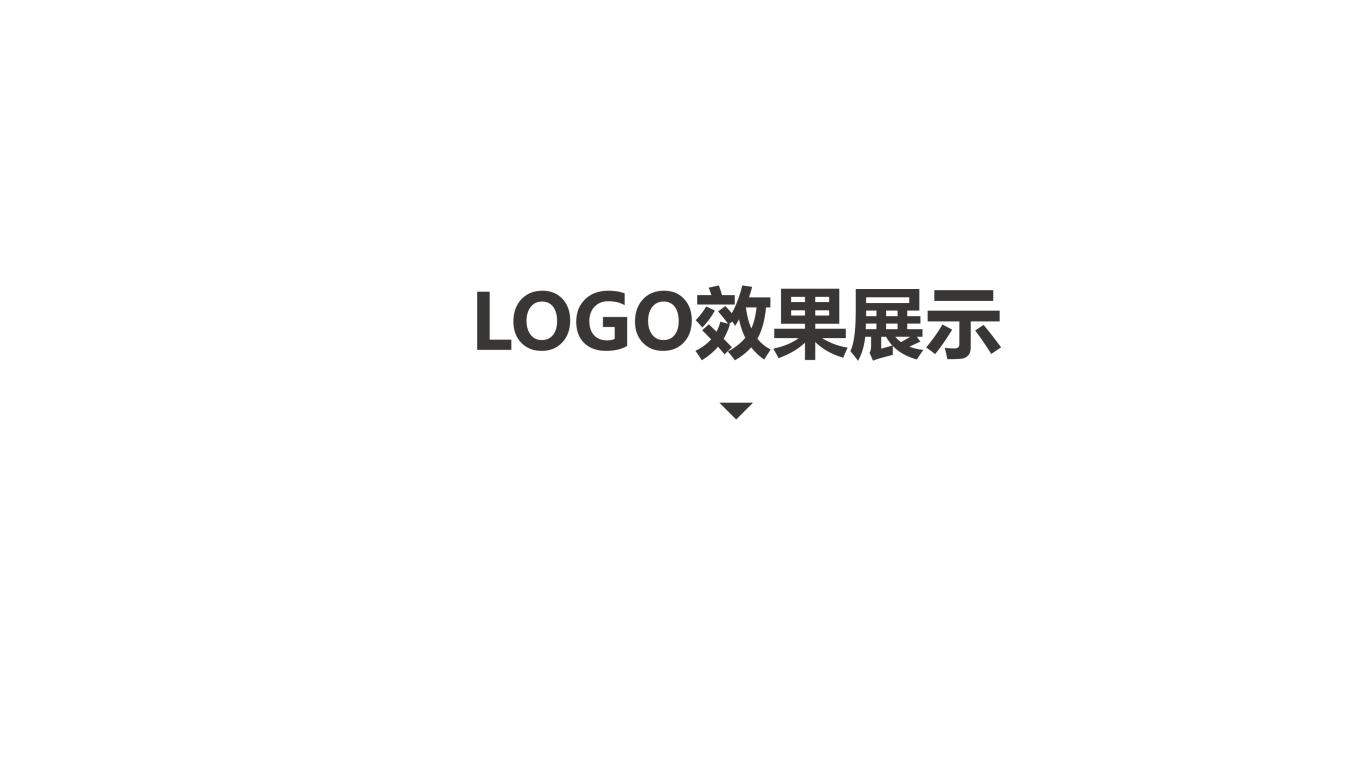 荷樂網LOGO設計中標圖7