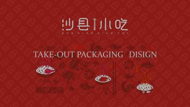 沙县小吃包装设计入围方案0