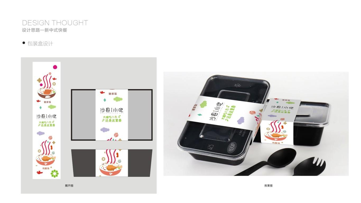 沙县小吃包装设计中标图1
