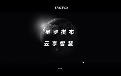 spaceok 欧科微网站设计
