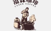 福森咖啡详情页