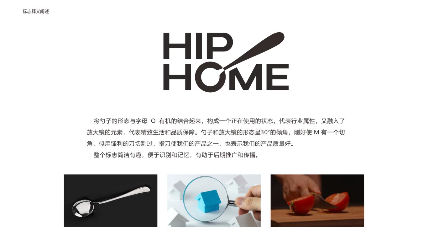 HIP HOME LOGO设计中标图0