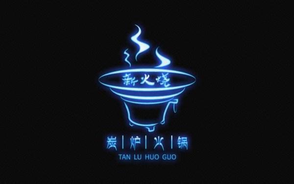 炭炉火锅LOGO设计 餐饮品牌设计 食品标志设计