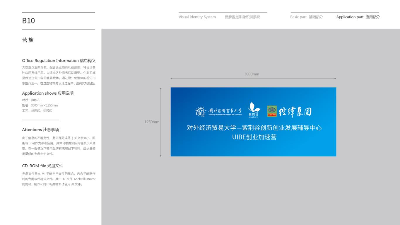 对外经济贸易大学VI设计中标图20