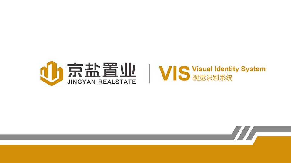 京盐置业VI设计