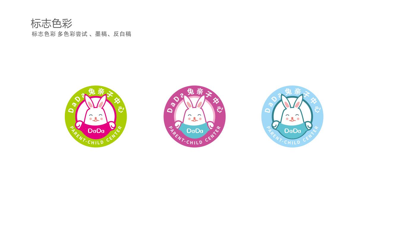 DaDa兔中标图2