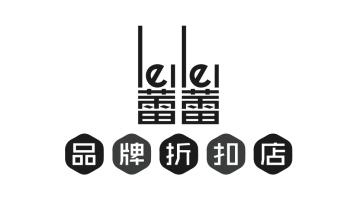 蕾蕾品牌折扣店LOGO設計