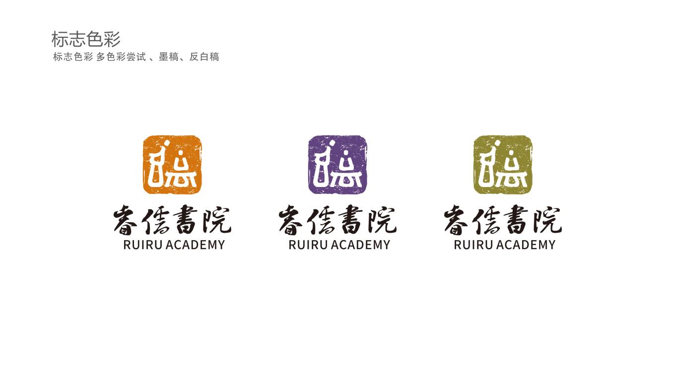 睿儒学院LOGO设计中标图2