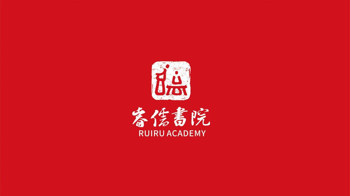 睿儒学院LOGO设计中标图0