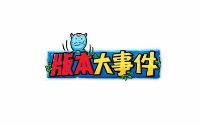 版本大事件 王者荣耀游戏栏目l...