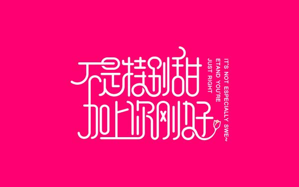 红酒 广告语字体设计
