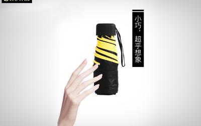 舒维天猫店五折伞爆款详情页