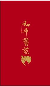北京齐白石和平艺苑的案例