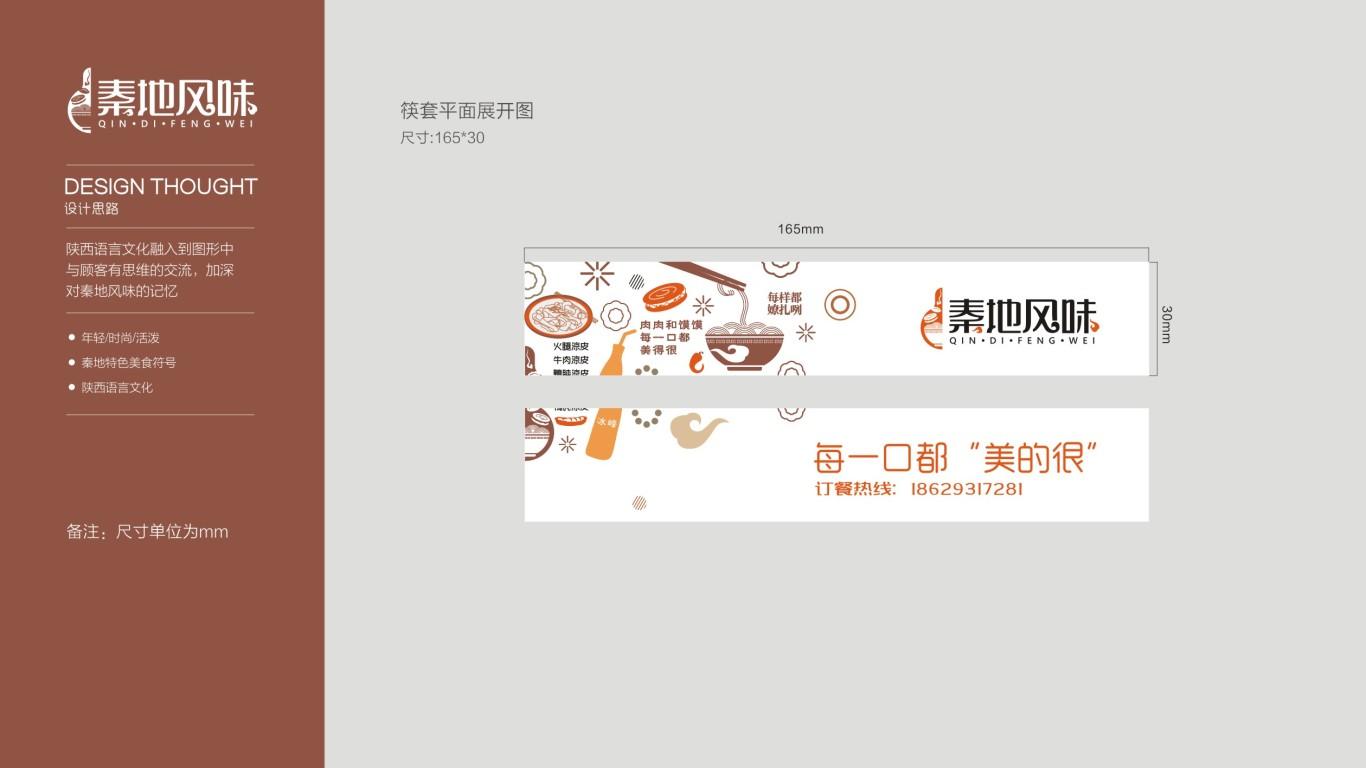 陕秦人家包装设计中标图1