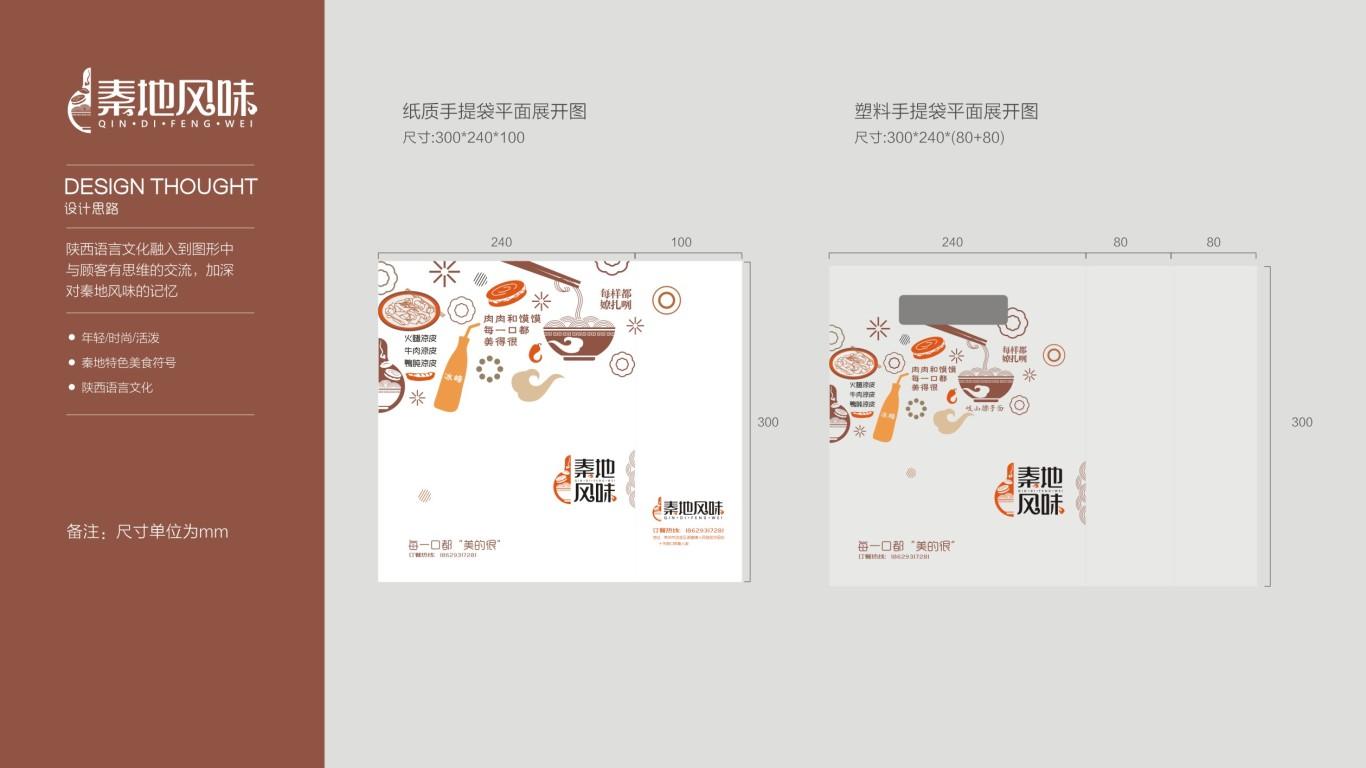 陕秦人家包装设计中标图2