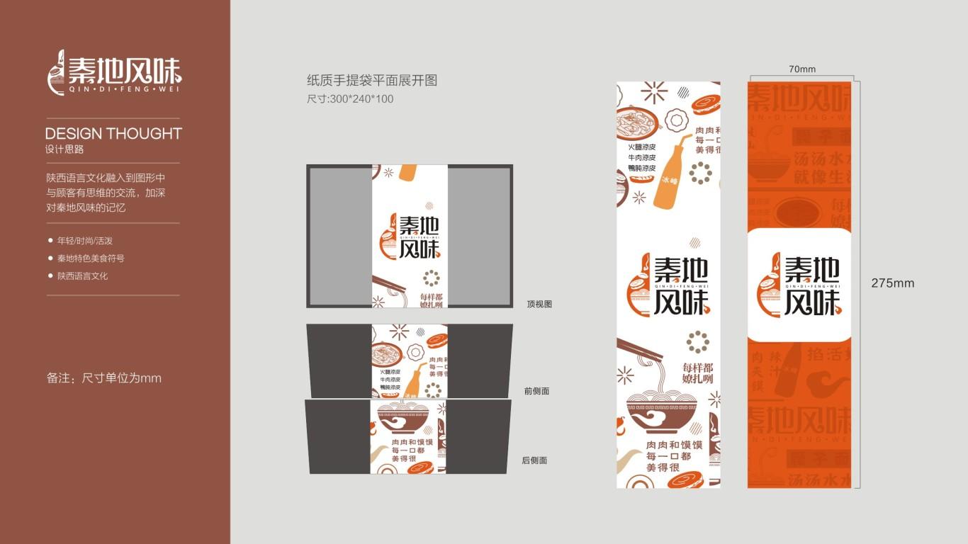 陕秦人家包装设计中标图3