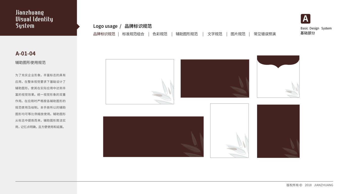 简·庄VI设计中标图5