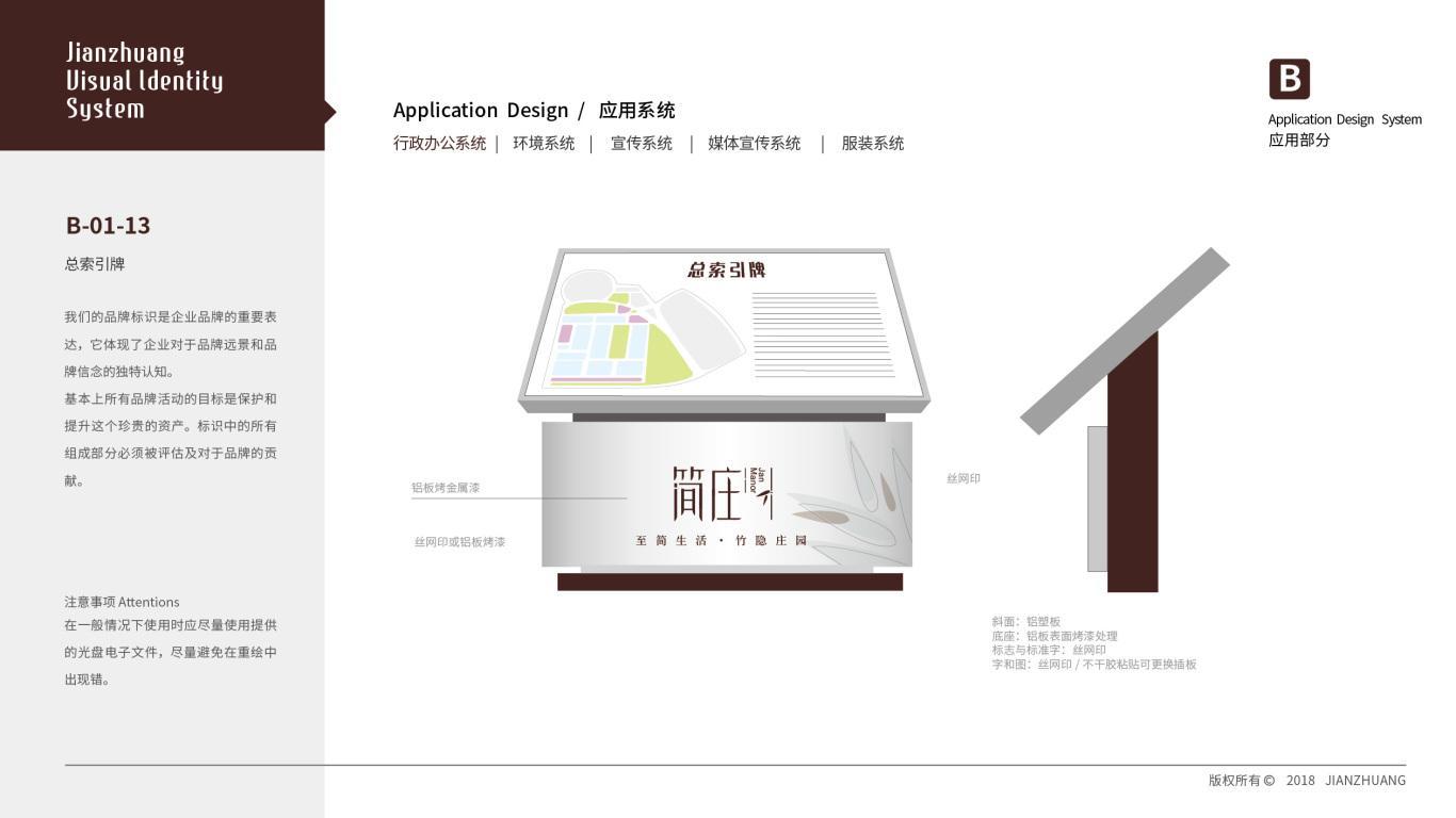简·庄VI设计中标图20