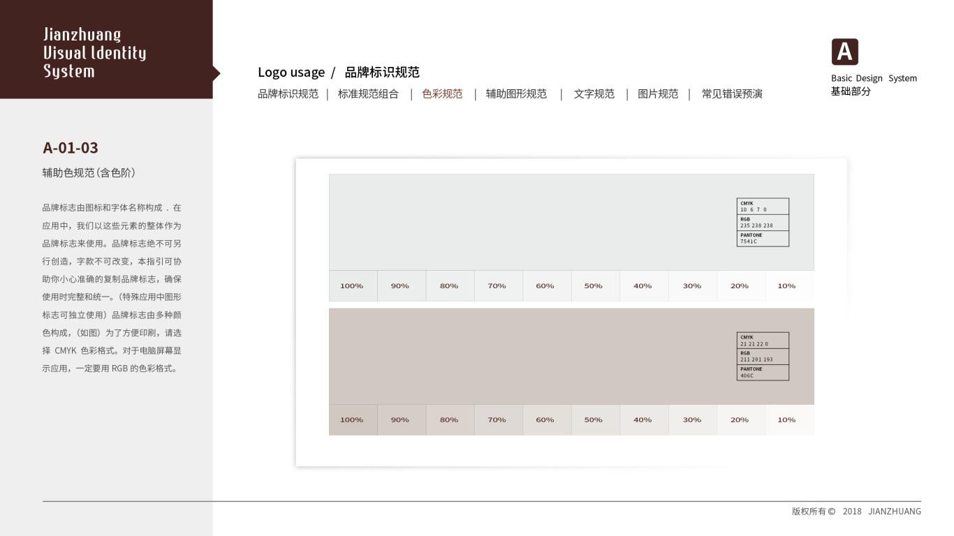 简·庄VI设计中标图4