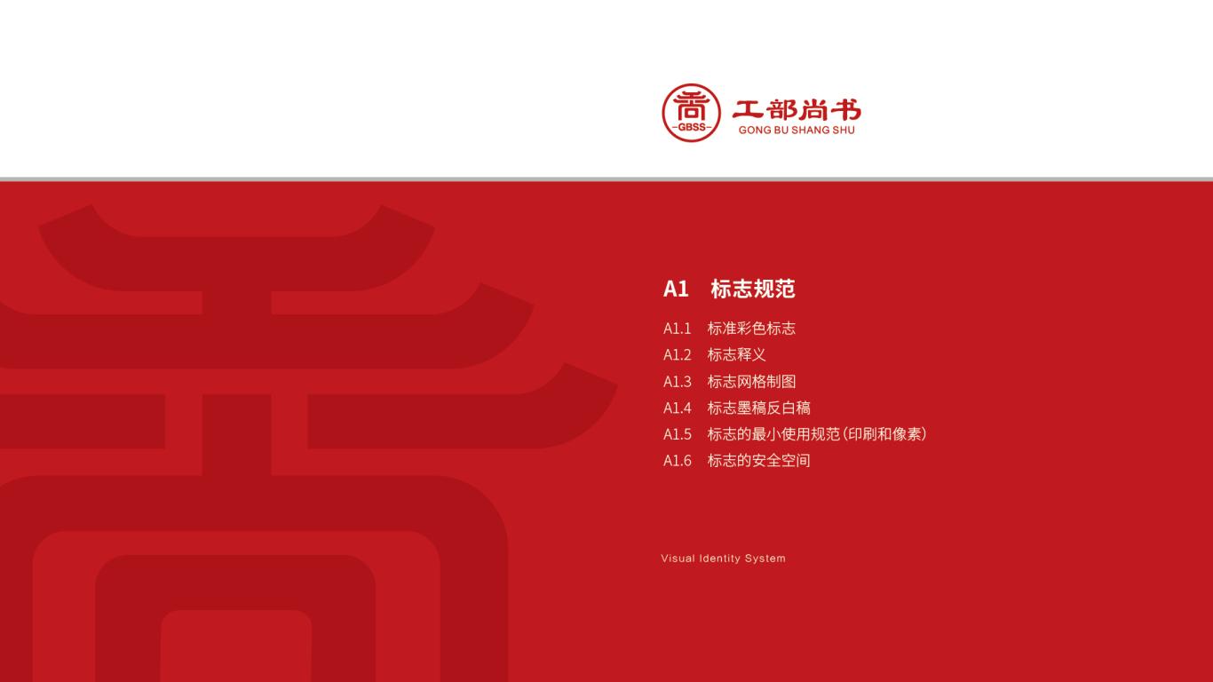 工部尚书(VI)VI设计中标图3