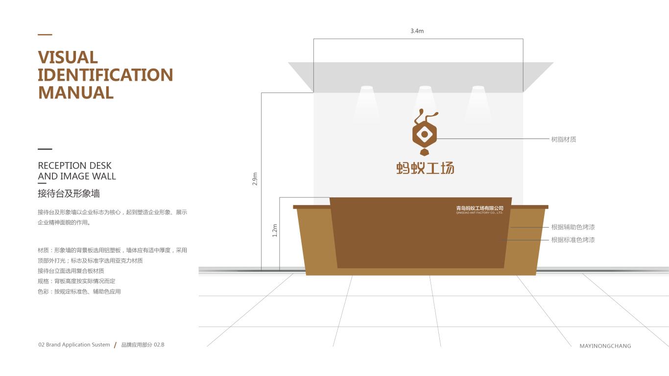 蚂蚁工场VI设计中标图9