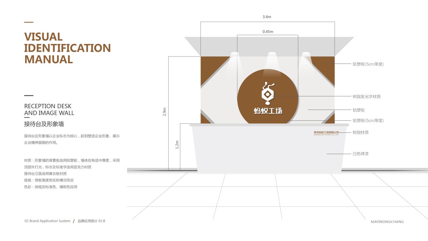 蚂蚁工场VI设计中标图8