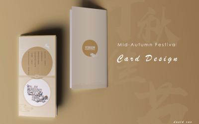 完美世界中秋节卡片包装设计
