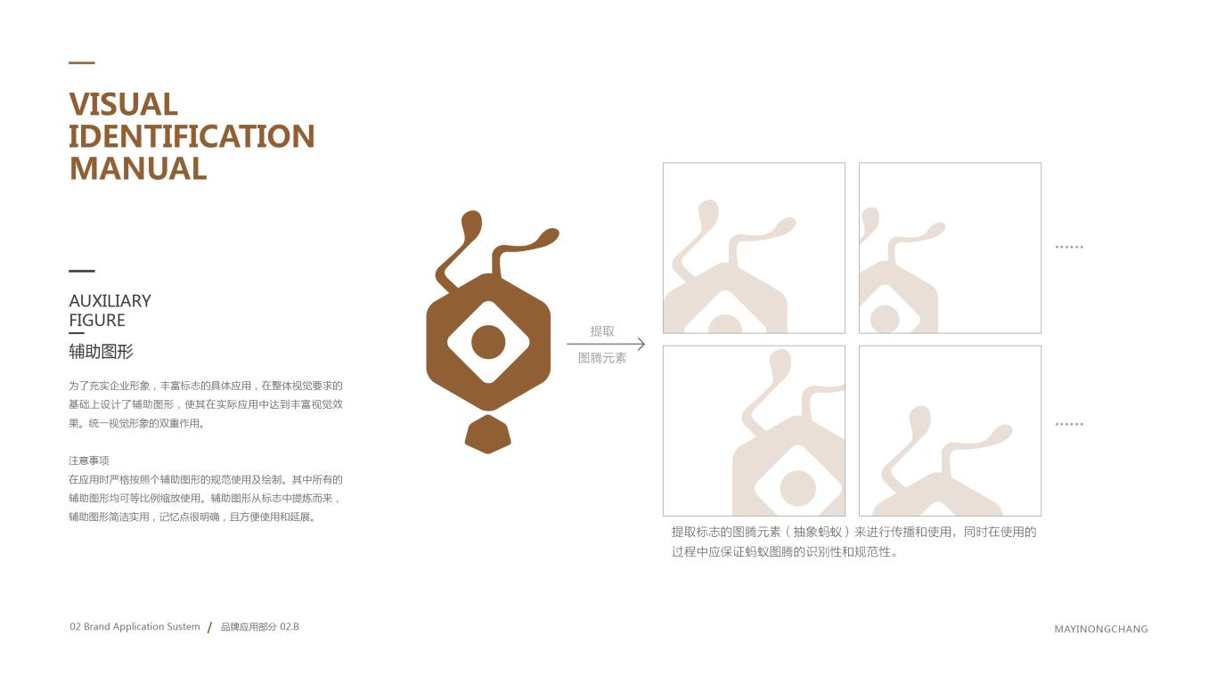 蚂蚁工场VI设计中标图0