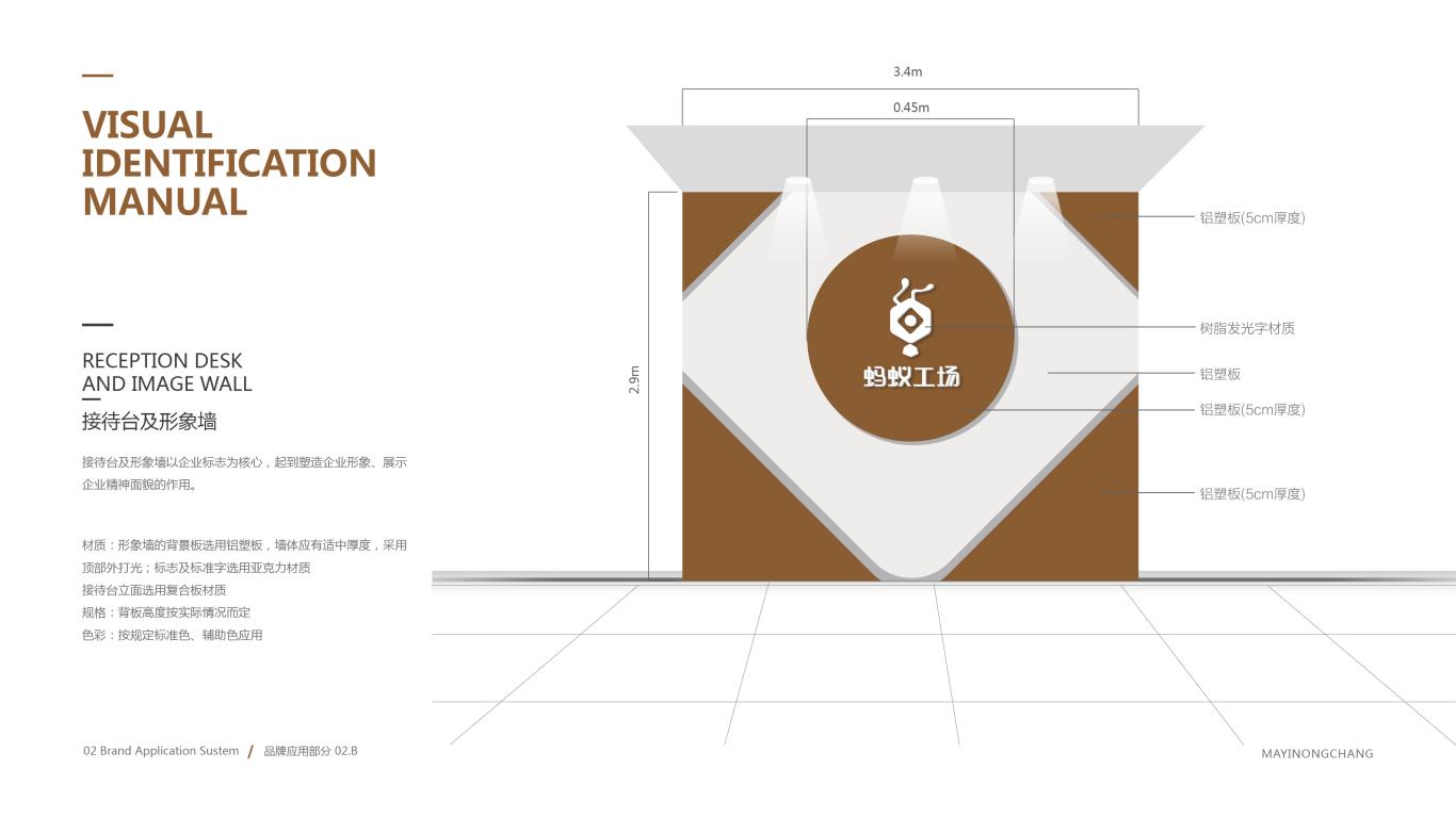 蚂蚁工场VI设计中标图7