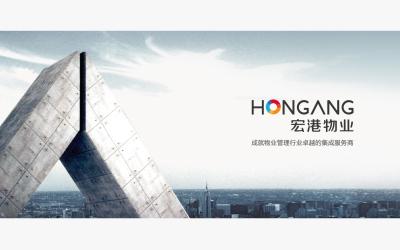 宏港物业HONGANG PROPERTY