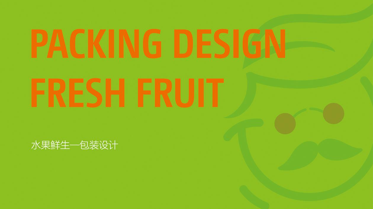 水果鲜生包装设计中标图0