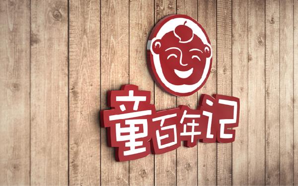 童百年记餐饮品牌logo
