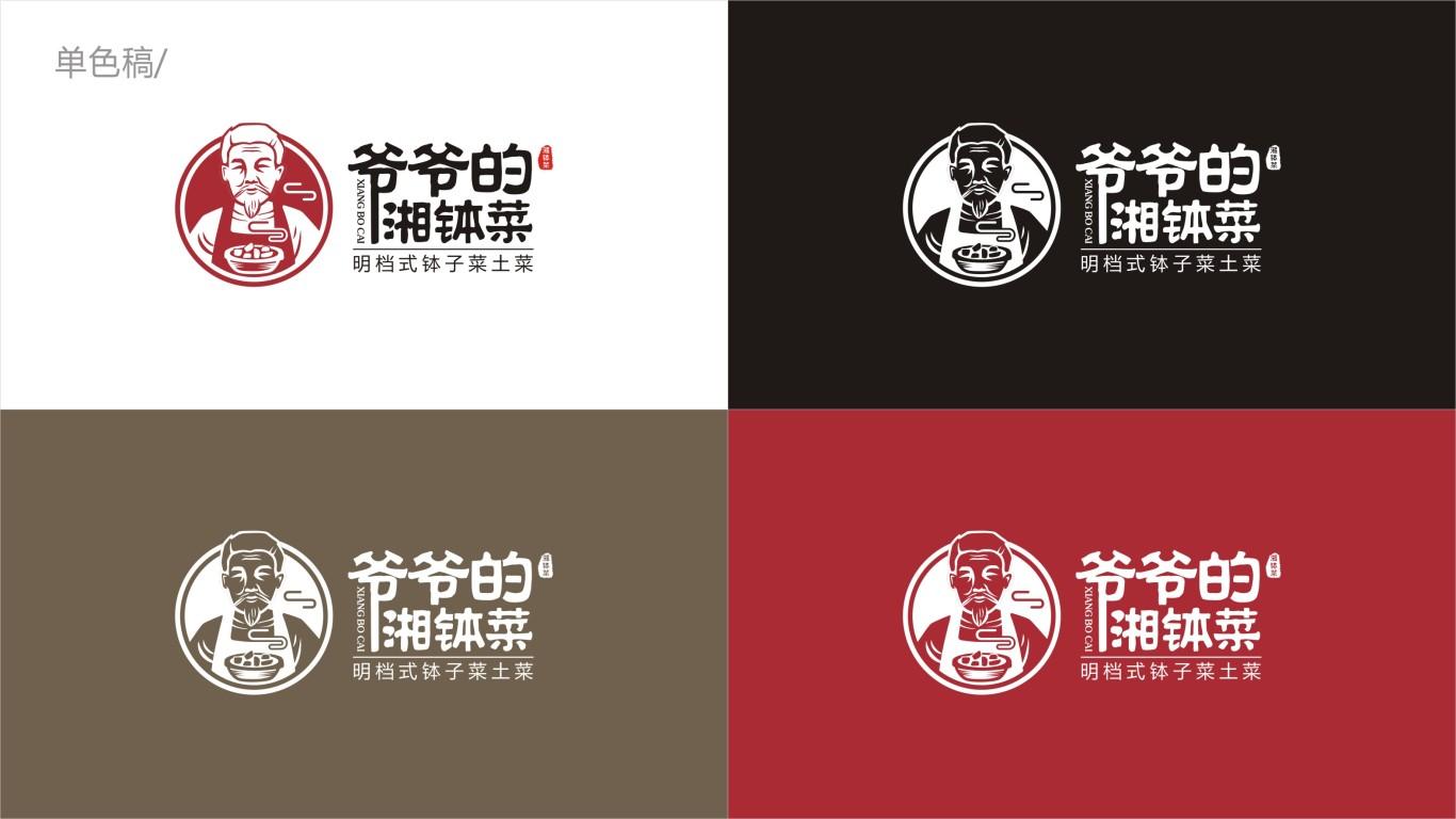 爷爷的湘钵菜LOGO设计中标图2