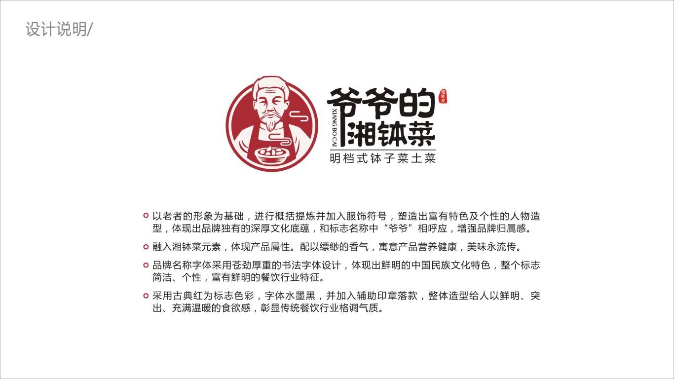 爷爷的湘钵菜LOGO设计中标图0