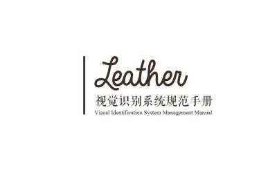 Leather品牌VI设计