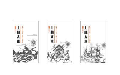 恒稻米業--上林大米系列包裝