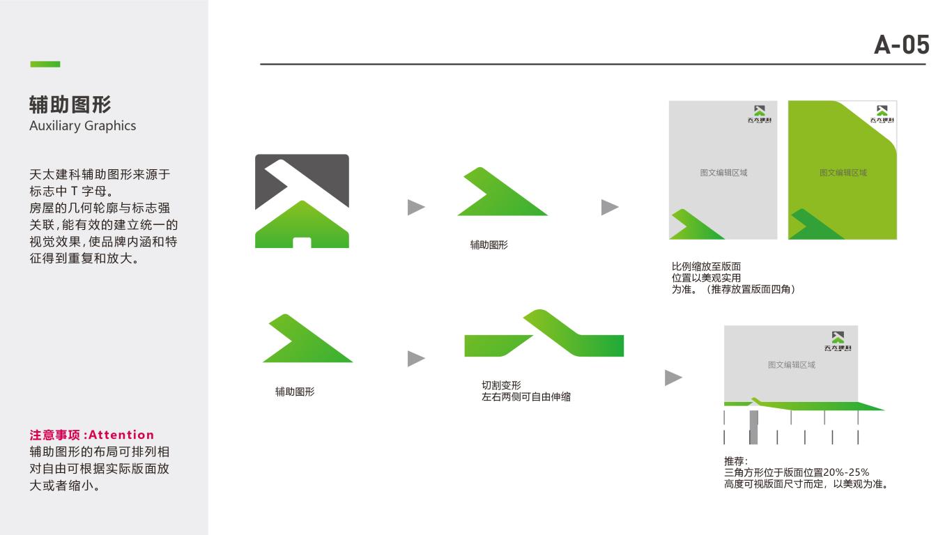 天太建科VI设计中标图6