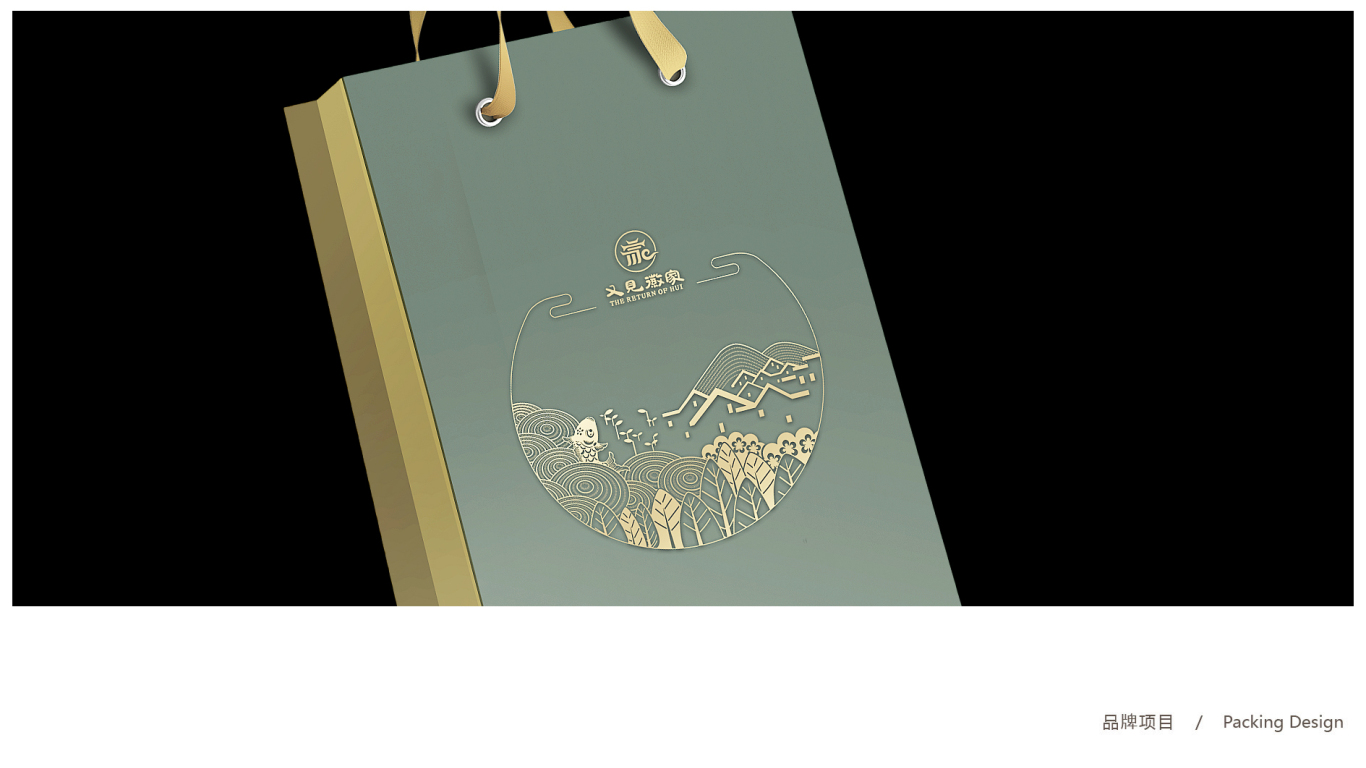 又见徽家包装设计中标图2