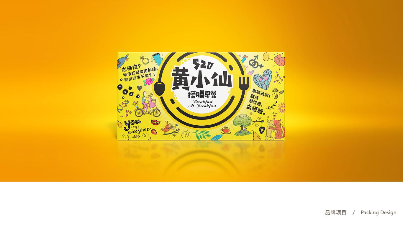黄小仙包装设计中标图3