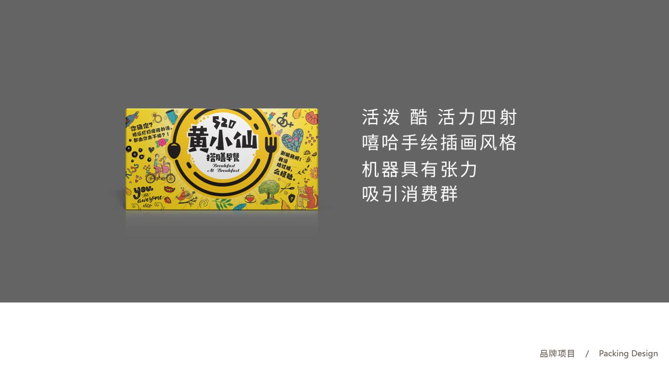 黄小仙包装设计中标图2
