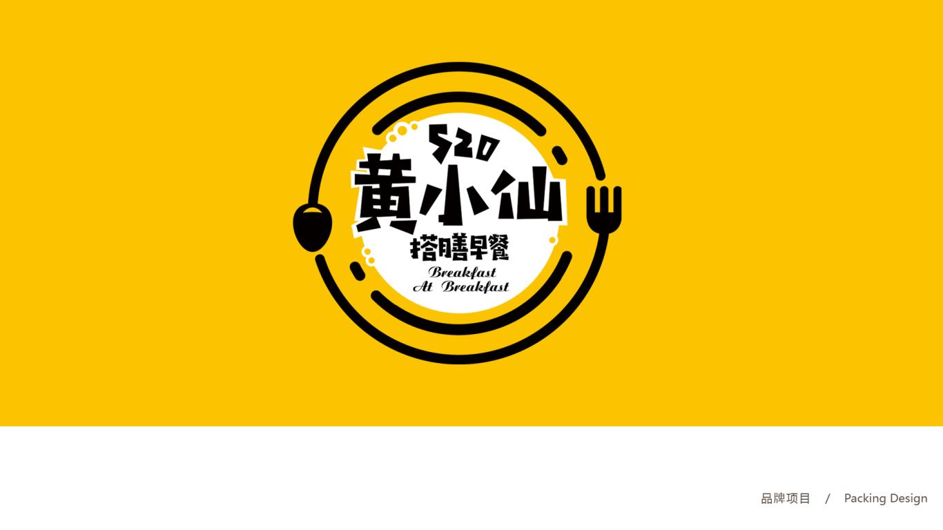 黄小仙包装设计中标图1