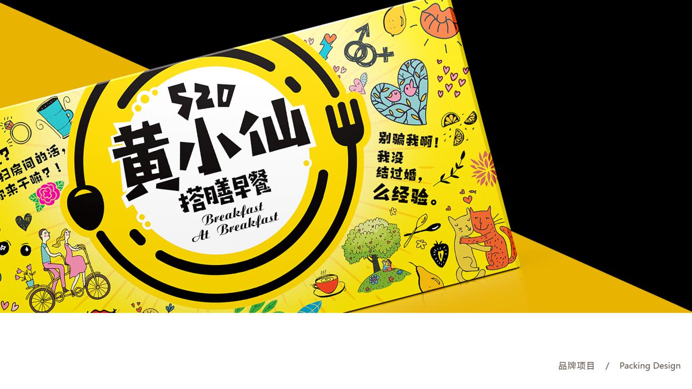 黄小仙包装设计中标图4
