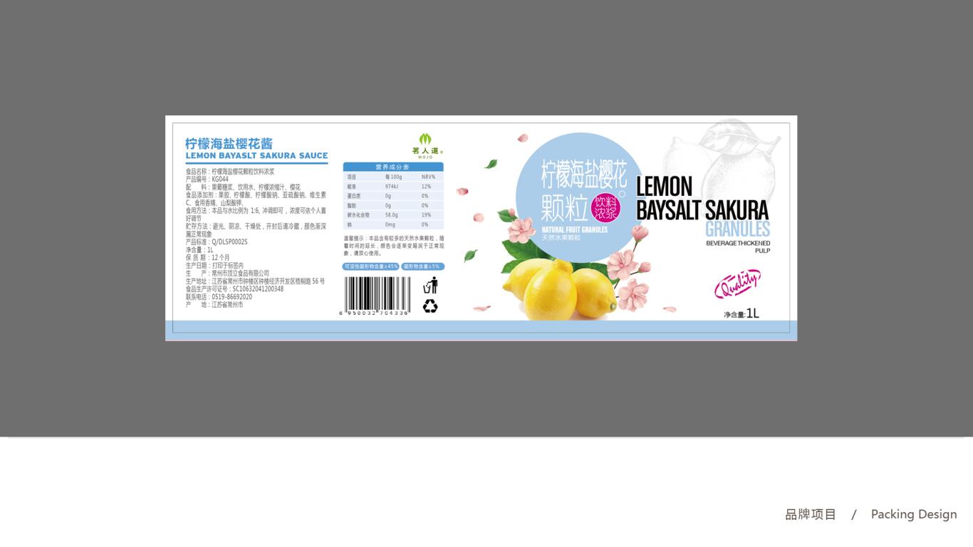 顶立食品包装设计中标图2