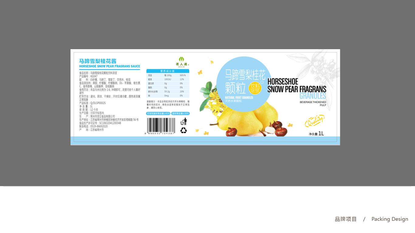 顶立食品包装设计中标图0