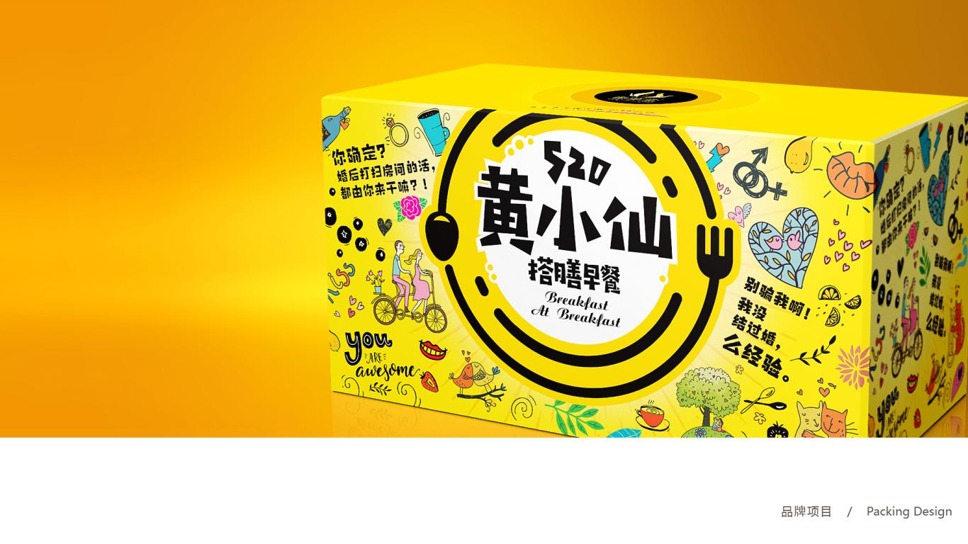 黄小仙包装设计中标图5