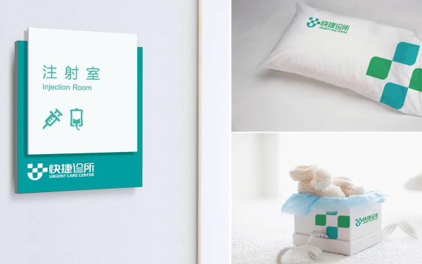 诊所品牌设计