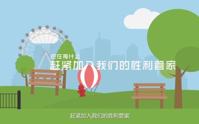 胜利管家App宣传片